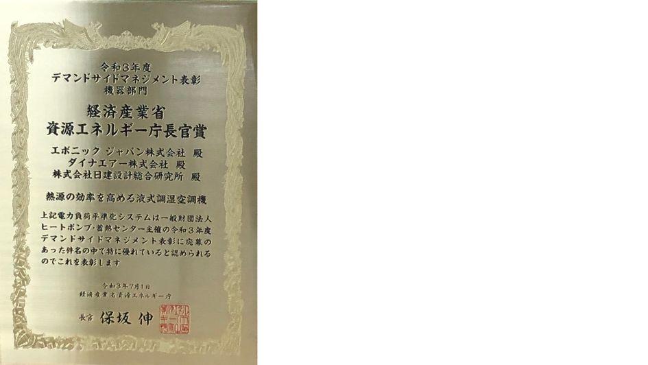 圖片說明:経済産業省資源エネルギー庁長官賞